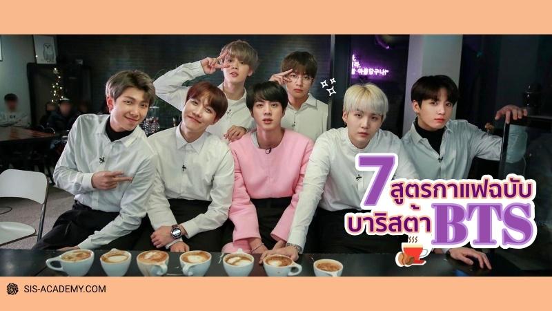 10_สูตรกาแฟ BTS