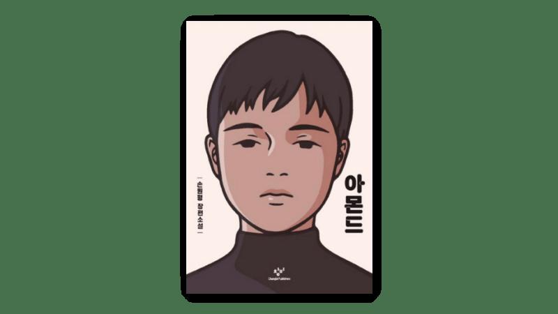 หนังสืออัลมอนด์ Almond ปกเกาหลี