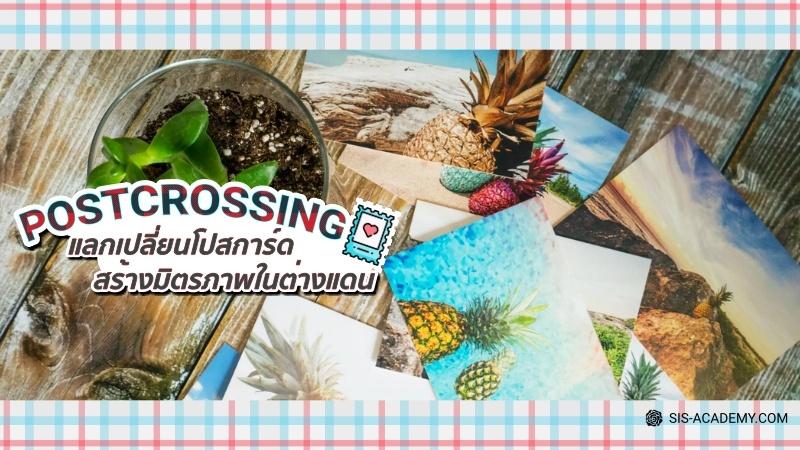12_รีวิว Postcrossing