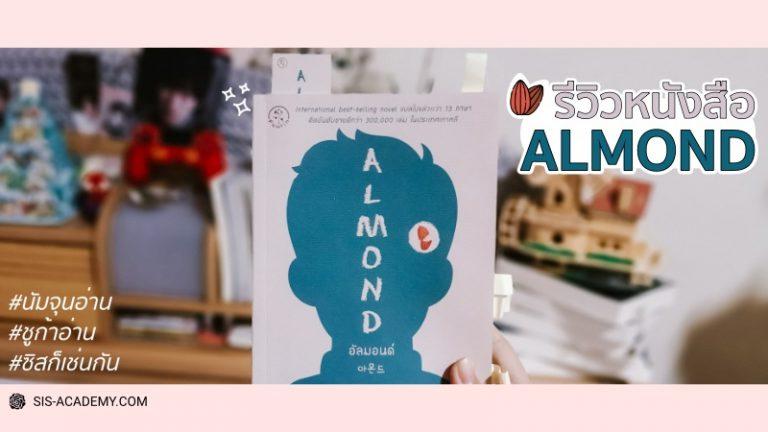 19_รีวิวหนังสืออัลมอนด์ Almond