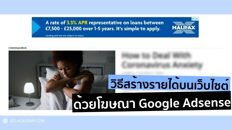 Read more about the article วิธีวางโฆษณา Google Adsense สร้างรายได้บนเว็บไซต์