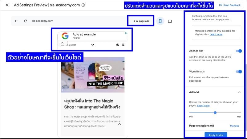 วิธีสร้างรายได้โฆษณาบนเว็บไซต์ด้วย Google Adsense
