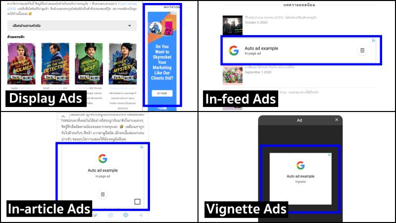 ประเภทโฆษณาของ Adsense