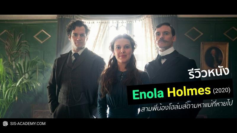 22_Enola Holmes
