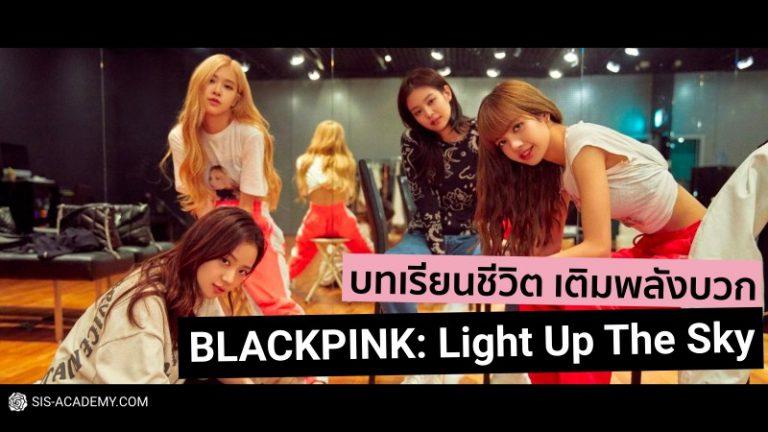 25_รีวิวหนัง Blackpink Light Up The Sky