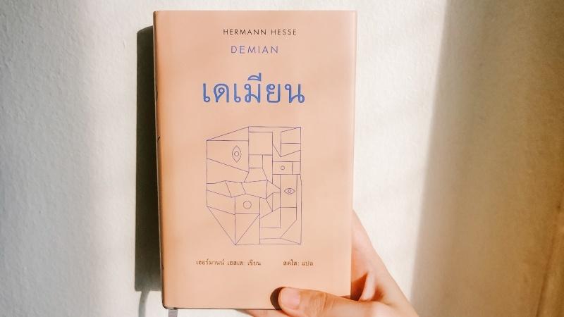 Read more about the article สรุปหนังสือ Demian : วรรณกรรมที่ช่วยให้ค้นพบตนเอง