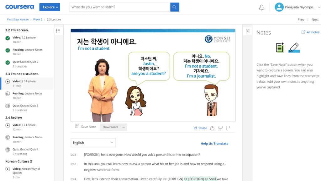 รีวิว คอร์สเรียนออนไลน์ฟรี ภาษาเกาหลี -  First Step Korean