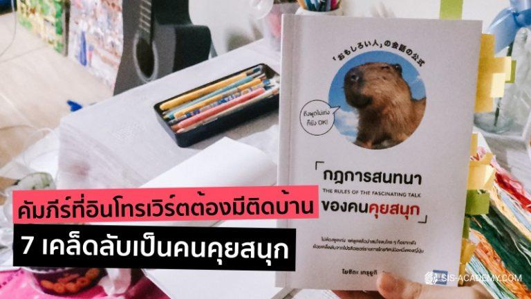 33_สรุปหนังสือ กฏการสนทนาของคนคุยสนุก