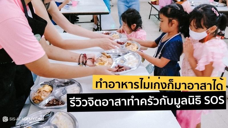 34_รีวิวจิตอาสาทำครัวกับ SOS