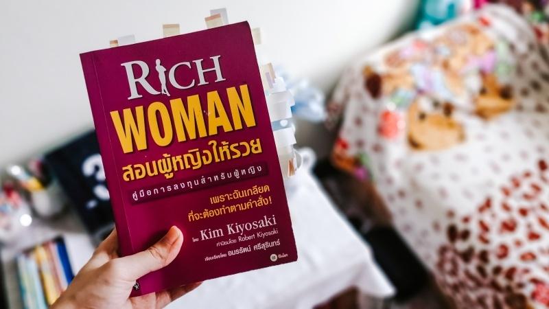 Read more about the article สรุปหนังสือ Rich Woman สอนผู้หญิงให้รวย สวย และสตรอง!