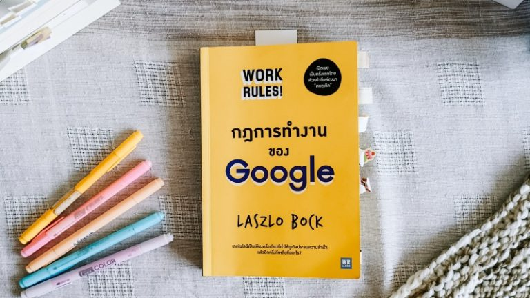 work rules google