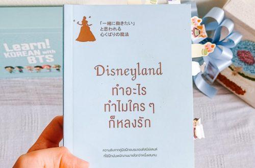 20210504_Disneyland