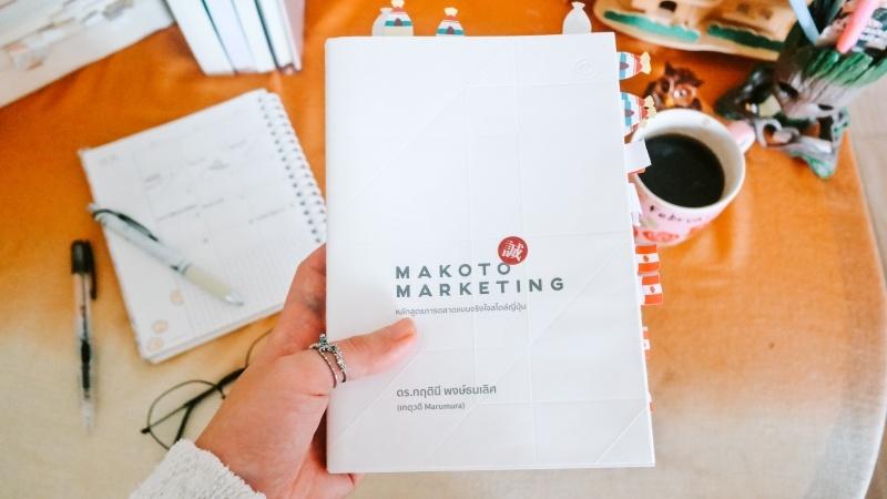 20210508_Makoto Marketing